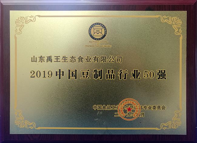 650中国豆制品50强.jpg