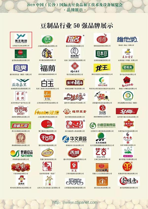 600豆制品行业50强.jpg